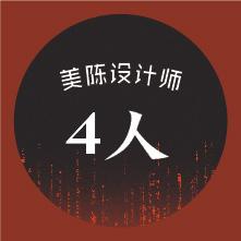 万博max登录版设计师:4人